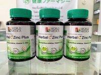 【亜鉛サプリ】Herbal C Zinc Plus 60錠×3ボトル(1回発送)